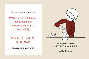 アアルトコーヒー庄野さんと平澤まりこさんの世界でいちばんやさしいコーヒー教室【1月17日(土)開催】