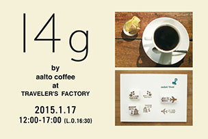 14g by aalto coffee at TRAVELER'S FACTORY 【1月17日(土)開催】