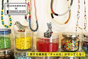旅する雑貨店「チャルカ」コーナー登場!【5月20日より】