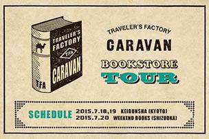 トラベラーズファクリー キャラバン第2弾 ! BOOKSTORE TOUR~旅するスパイラルリングノートバイキング~
