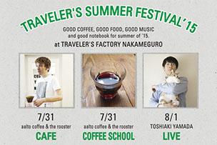 TRAVELER'S SUMMER FESTIVAL 2015  【2days】開催!
