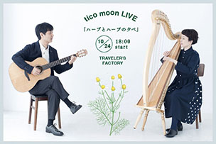 tico moon LIVE「ハーブとハープの夕べ」 【10月24日(土)開催】