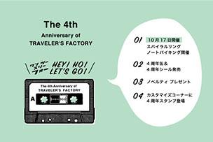 トラベラーズファクトリー4周年記念イベント開催!