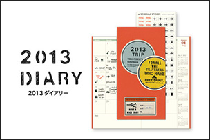 TRAVELER'S notebook 2013 ダイアリー
