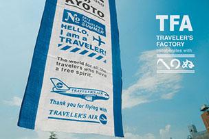 かまわぬ × TRAVELER'S FACTORY旅人のためのてぬぐいが出来ました。【7月20日発売】