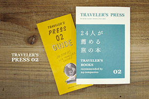 TRAVELER'S PRESS 02発行!【11月1日発売予定】