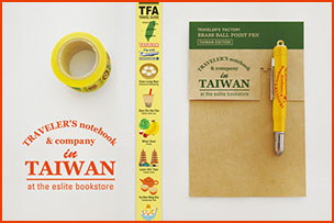 トラベラーズノート台湾イベント記念 TAIWAN LIMITED