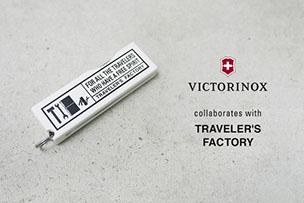 VICTORINOX × TRAVELER'S FACTORY 【7月30日発売】