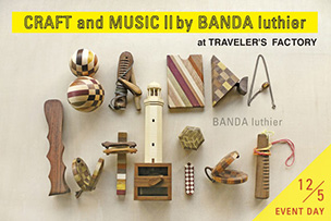 CRAFT and MUSIC Ⅱ by BANDA luthier 小田原・箱根の木工家たちがやってくる!