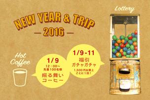 NEW YEAR & TRIP イベント【2016年1月9日~11日】
