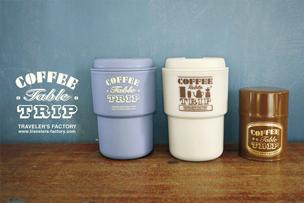 COFFEE TABLE TRIP! 【2016年1月7日より】