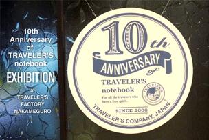 トラベラーズノート10周年記念展【3月25日より開催】 – 中目黒 –