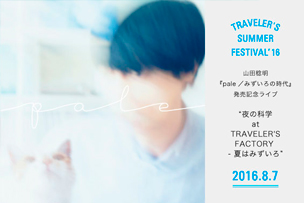 TRAVELER'S SUMMER FESTIVAL'16 第一弾発表 山田稔明『pale/みずいろの時代』発売記念ライブ 8月7日(日) – 中目黒 –