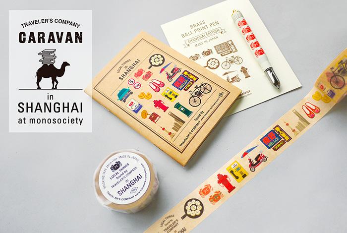 shanghai_caravan_main_s