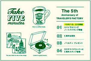 トラベラーズファクトリー5周年記念イベント開催!【10月21日・22日】