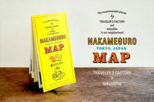 tokyobikeと中目黒マップを作りました 【12月5日より配布開始】