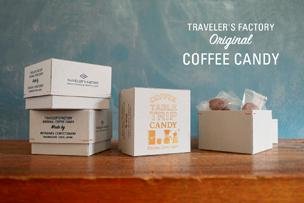 トラベラーズファクトリーのコーヒーキャンディができました。【2月10日発売(中目黒・エアポート)、8日発売(オンライン)】