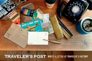 TRAVELER'S POST 切手の販売をはじめました。 – 中目黒 –