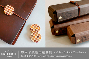 TOKYO CRAFT MONTH 寄木と紙箱の道具展 & STACK CONTAINERS コラボペンケース発売!【4月19日より】 – 中目黒 –