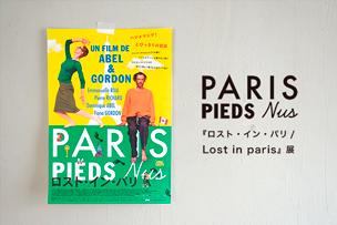 映画『ロスト・イン・パリ/Lost in paris』展【8月2日より】 – 中目黒 –