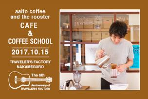 6周年記念アアルトコーヒースペシャルカフェ &『コーヒーと随筆』出版記念 コーヒー教室+ブックトーク 【10月15日開催】 – 中目黒 –