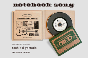toshiaki yamada × TRAVELER'S FACTORY CD『notebook song』山田稔明 リリース!【10月14日(中目黒)】