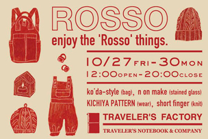 ROSSO展開催!【10月27日~30日】 (ko'da-style+short finger+ KICHIYA PATTERN+n on make) – 中目黒 –