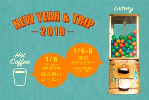 NEW YEAR & TRIP イベント 【2018年1月6日(土)~8日(祝・月)】 – 中目黒 –