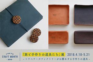 TOKYO CRAFT MONTH 旅と手作りの道具たち展& 寄木チャーム、モールドレザートレー・ペンケース発売 【4月18日より】 – 中目黒・(ステーション・エアポート) –