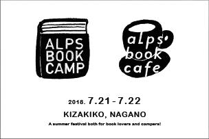 ALPS BOOK CAMP(長野)に出店します。 【7月21日・22日】