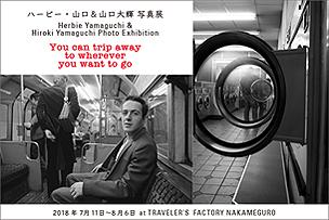 """ハービー・山口 & 山口大輝写真展 """"You can trip away to wherever you want to go""""【7月11日より】 – 中目黒 –"""