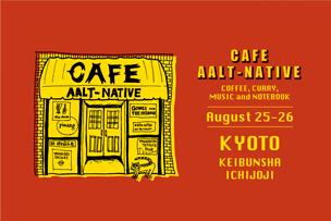 CAFE AALT-NATIVE(恵文社一乗寺店)【8月25日(土),26日(日)開催】