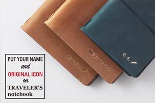 トラベラーズノートの名入れに、新しいデザインのオリジナルマーク 「万年筆」と「トレイン」登場!【9月13日受付開始】