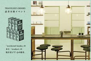 TRAVELER'S BOOKS 読書月間イベント 「weekend books」の本と「irodori」の焼き菓子で心の旅を。 – 中目黒 –