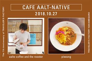 7周年記念 CAFE AALT-NATIVE at TRAVELER'S FACTORY 1st Day アアルトコーヒーの珈琲とピワンのカレー【10月27日開催】 – 中目黒 –