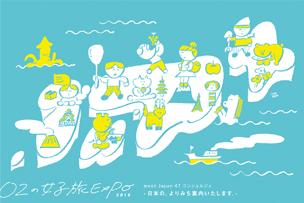 「OZの女子旅EXPO」に参加します!【11月2日・3日開催】