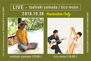 7周年記念 CAFE AALT-NATIVE at TRAVELER'S FACTORY 2nd Day LIVE – 山田稔明 / tico moon 【10月28日開催】 – 中目黒 –