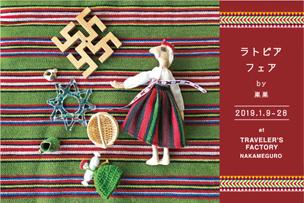 「ラトビア フェア」by巣巣【2019年1月9日~28日】 – 中目黒 –