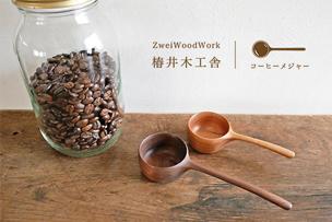 椿井木工舎 コーヒーメジャー