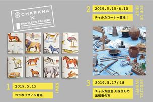 チャルカ20周年記念 チャルカ×トラベラーズファクトリー コラボイベント開催!【5月15日〜】