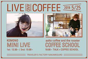 「コーヒータウン/トラベラーズソング」(けもの) ・「たとえ、ずっと、平行だとしても」(庄野雄治)リリース記念! MINI LIVE&COFFEE、コーヒー教室【5月25日(土)】 – 中目黒 –