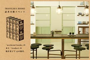 TRAVELER'S BOOKS 読書月間イベント【2019年9月4日より】 「weekend books」の本と「irodori」の焼き菓子で心の旅を。 – 中目黒 –