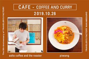 トラベラーズファクトリー8周年記念記念カフェ! アアルトコーヒーの珈琲とピワンのカレー【10月26日開催】 – 中目黒 –