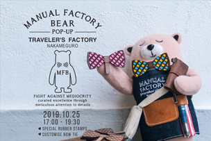 MANUAL FACTORY BEAR  POP-UP 【10月25日より】 記念イベント【10月25日開催】 – 中目黒 –