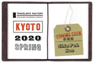TRAVELER'S FACTORY KYOTO (トラベラーズファクトリー 京都) 2020年春オープン予定! Opening Spring 2020!