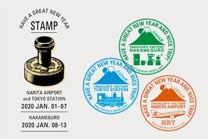 2020年カスタマイズ初め。 新春限定 New Year Stamp が登場! 【ステーション、エアポート/1月1日〜7日 、中目黒/1月8日〜13日】