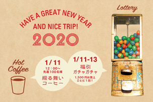 NEW YEAR & TRIP イベント 【2020年1月11日(土)~13日(月・祝)】 – 中目黒 –