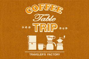 COFFEE TABLE TRIP 2020! 【2020年1月8日より】 – 中目黒 –