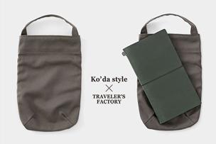 Ko'da style × TRAVELER'S FACTORY トロールに新色グレー登場! 【5月14日オンラインショップにて先行発売】