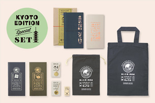 - 今、京都への旅ができない方への特別企画 - トラベラーズファクトリー KYOTO EDITION セット 数量限定発売! 【8月20日オンラインショップにて発売】
